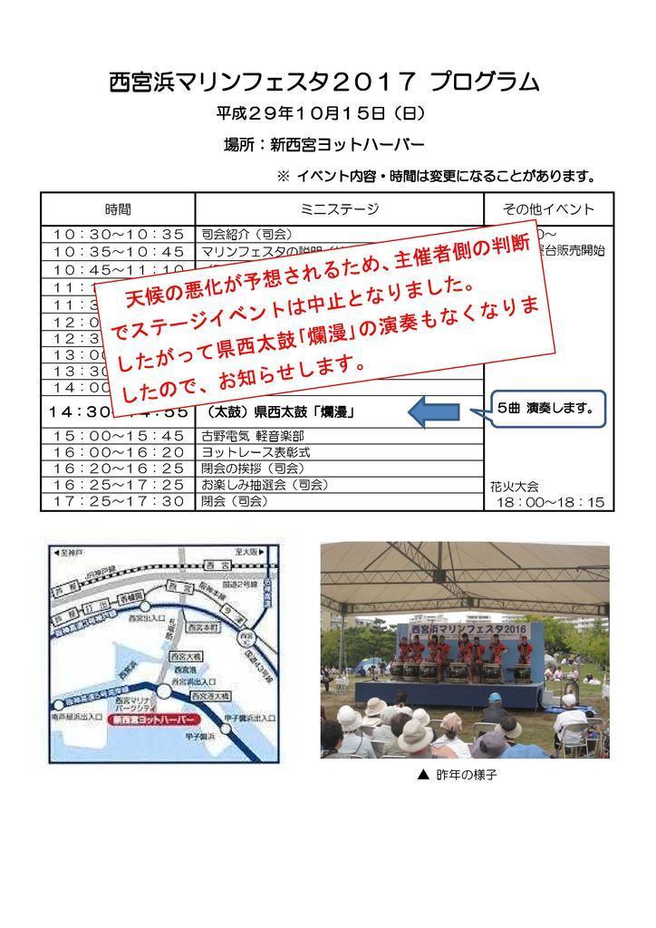 邦楽部イベント中止のお知らせ.jpg