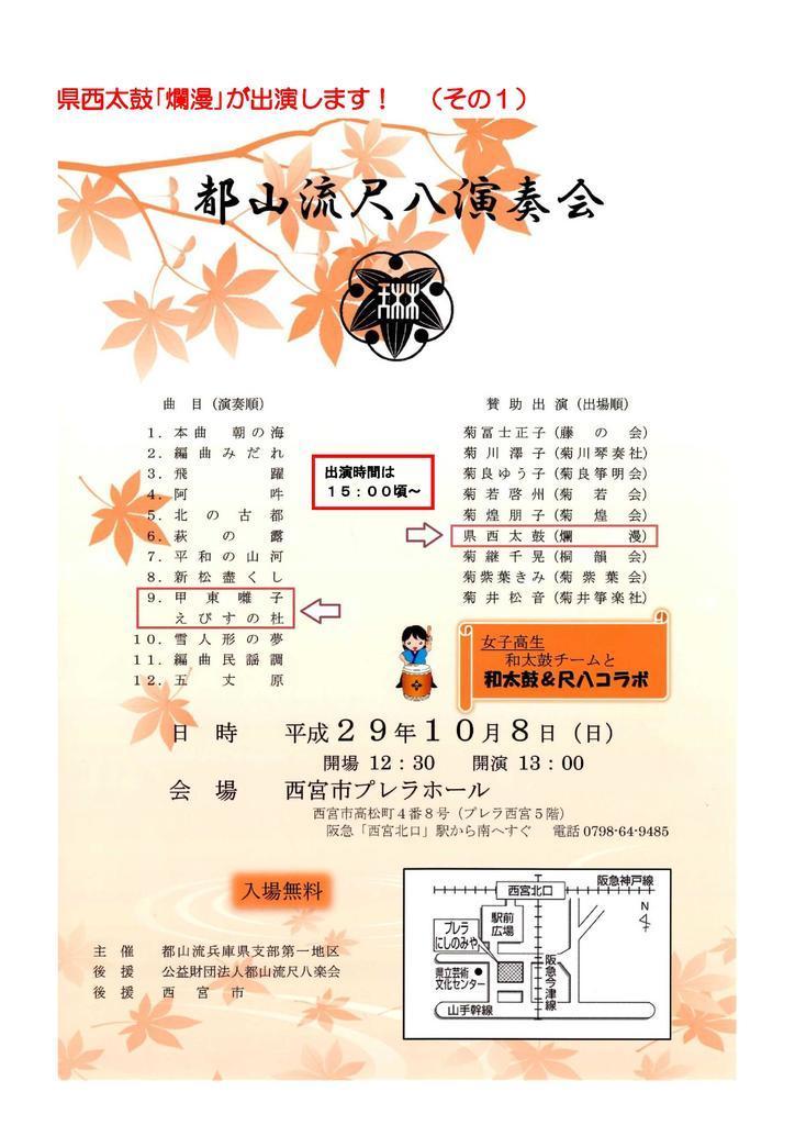 hougaku_autumn_1.jpg